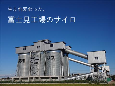 富士見工場アイキャッチ
