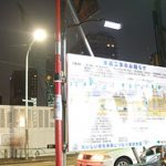 工事現場の仮設照明